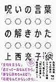 アイヌめぐり失言の麻生太郎氏 生じたのは「誤解」でなく「不快感」か