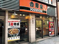 28年ぶりに牛丼の新サイズを販売した吉野家