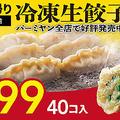 バーミヤン全店で生餃子を発売