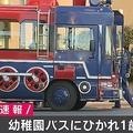 幼稚園の送迎バスにひかれ1歳男児が死亡 65歳の運転手を逮捕