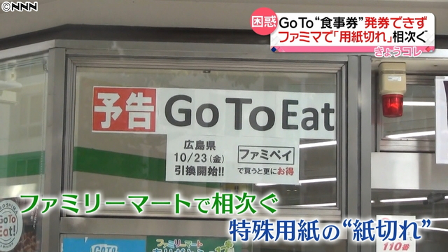 「Go To イート…