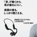ドン・キホーテがPBの骨伝導ワイヤレスイヤホンを発表 価格は5980円
