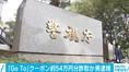 「GoToトラベル」地域共通クーポン54万円分を詐取か「SNSの情報参考に」