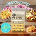 湖池屋プライドポテト #芋まるごと簡単レシピ