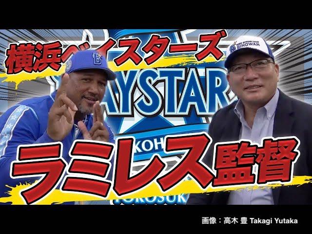 [画像] 【動画】「今年がベストの状態」 ラミレス監督が語る2020年の横浜DeNA