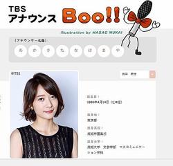 赤江アナ復帰のタイミングで産休に入った吉田アナ(TBS HPより)