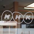 NHKが受信料を払わない男性を訴えた裁判 支払いは「合憲」と判決