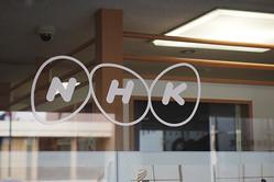 【速報】NHK受信料の支払い義務は「合憲」、最高裁が判決