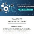 ヤフーのユーザー格付け「Yahoo!スコア」拒否する方法
