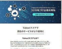 ヤフーのユーザー格付け「Yahoo!スコア」は拒否できるのか?