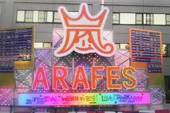 2013年、旧国立競技場で開催されたアラフェス。おなじみの嵐のモニュメント