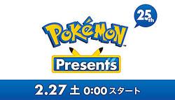 ポケモン公式Twitter(@Pokemon_cojp)が告知のツイートで使用した画像