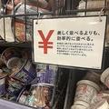 店内に掲げられたPOP(画像はとまとにんじん。(@jp_tomato)さんから)