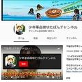 画像はYouTube「少年革命家ゆたぼんチャンネル」スクリーンショット