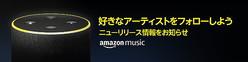 「Amazon Music Unlimited」と「Prime Music」で「新譜お知らせ」機能を追加