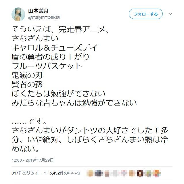 鬼滅の刃 アニメ広場