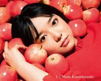 今年7月に発売された上白石萌音 「i」 (CD+DVD付)