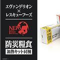 エヴァとコラボした「特務機関NERV指定 防災糧食」、全国の映画館での販売を開始
