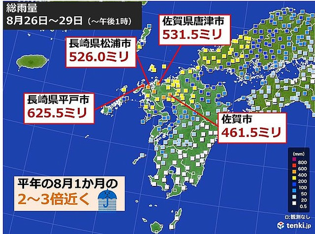 九州北部 観測史上最多の雨量 土砂災害警戒続く - ライブドア ...