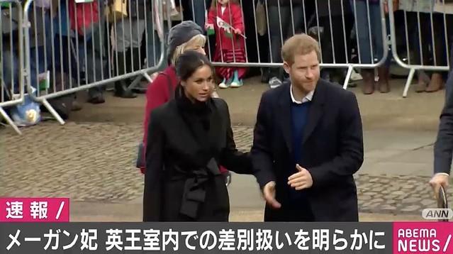メーガン妃 英王室内での差別的な扱いを明らかに