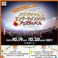 「アイマス」など集結 バンダイナムコフェスの10月開催が決定