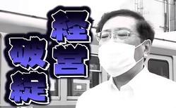 銚子電鉄のユーチューブ公式チャンネル「激辛チャンネル」で窮状を訴える竹本社長