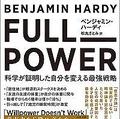 ベンジャミン・ハーディ『FULL POWER 科学が証明した自分を変える最強戦略』(サンマーク出版)