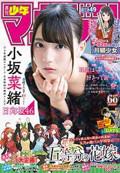 『週刊少年マガジン』49号(講談社)