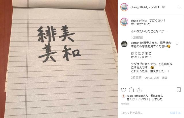 佐藤緋美 インスタ