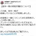 「甘党男子」の室井一馬が結婚 アンケートで進退決める運営に批判