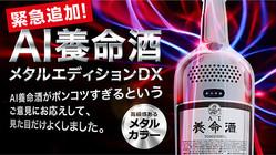 """AI養命酒に""""見栄え命""""メタルエディションDX登場!ただし性能は変わらず!さらに「養命酒」アプリも誕生"""