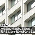 厚生労働省の老健局で感染者確認 23人宴会との関連は不明
