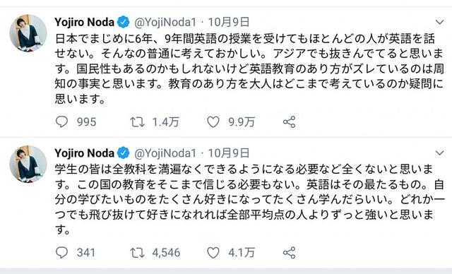野田洋次郎 ツイッター