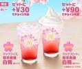 マクドナルド「マックフィズ/マックフロート 岩手県産白桃(果汁1%)」発売