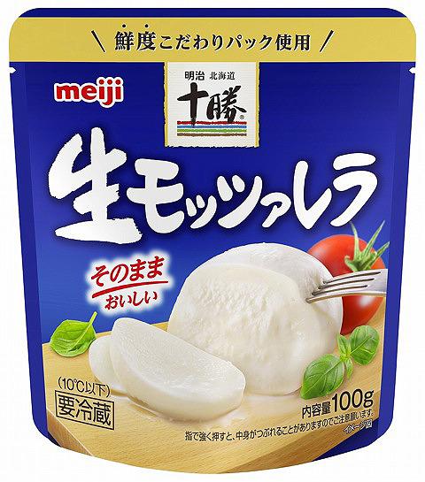 「明治北海道十勝生モッツァレラ」販売エリアを拡大 賞味期限の延長も