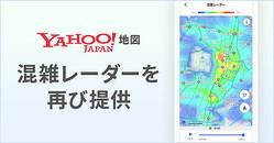 """コロナ感染の原因となる""""3蜜""""を避けるためにYahoo! MAPがエリアやターミナル駅周辺の混雑度を表示する「混雑レーダー」を再提供"""