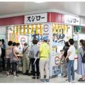 スシローがテイクアウト専門店を限定オープン JR芦屋駅