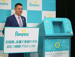 「パンパース」が店舗で参加できる「おむつ回収プロジェクト」を開始