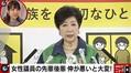 東京五輪で沈黙…小池都知事に「全然、都民ファーストじゃない」 豊田真由子氏「片棒を担いだと思われたくないので、反対の世論を見て振る舞いを変えている」 - ABEMA TIMES