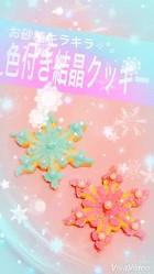 キラキラ結晶クッキー