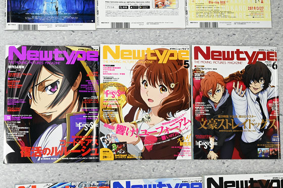 アニメ ディア 2019 年 9 月 号