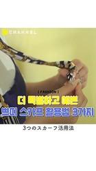 毎日の印象が変わる♡スカーフの巻き方3選