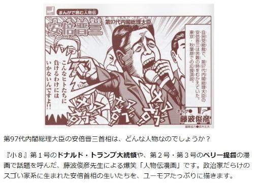 [画像] 安倍首相をギャグ風に描いた「小学8年生」の漫画が物議 小学館は「あくまで事実として紹介」