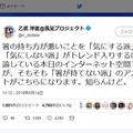 箸の持ち方巡る論争がTwitterで勃発 乙武洋匡氏「そもそも箸持てない」