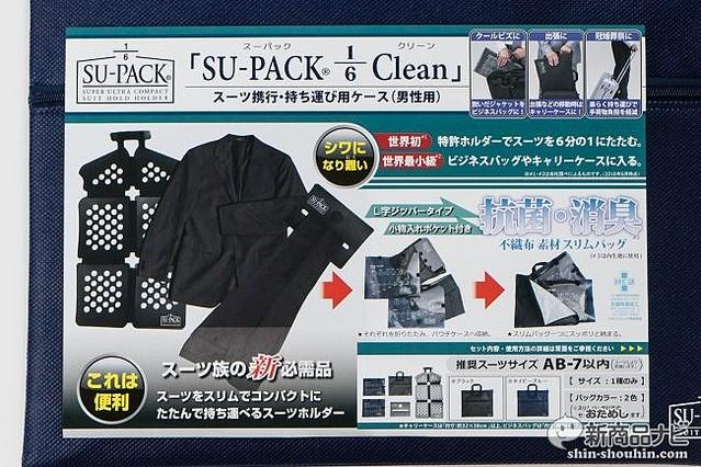 3e357758bc09a2 株式会社ヴェリー(大阪府東大阪市)の『SU-PACK 1/6 Clean スーパック 6分の1 クリーン』(約495g・希望小売価格  税抜7,800円・発売中)のパワーアップが止まらない。