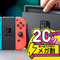 Nintendo Switchなど「メガ割」