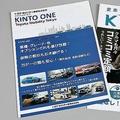 トヨタのサブスク・KINTOが大苦戦 販売会社幹部は「勧める理由ない」