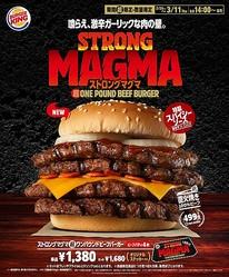バーガーキング「喰らえ、激辛ガーリックな肉の壁」