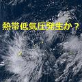 フィリピンの東に次の台風候補の雲 25日にも熱帯低気圧が発生か
