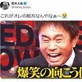 松本人志「これが相方」 浜田雅功が「人の不幸」に爆笑する写真